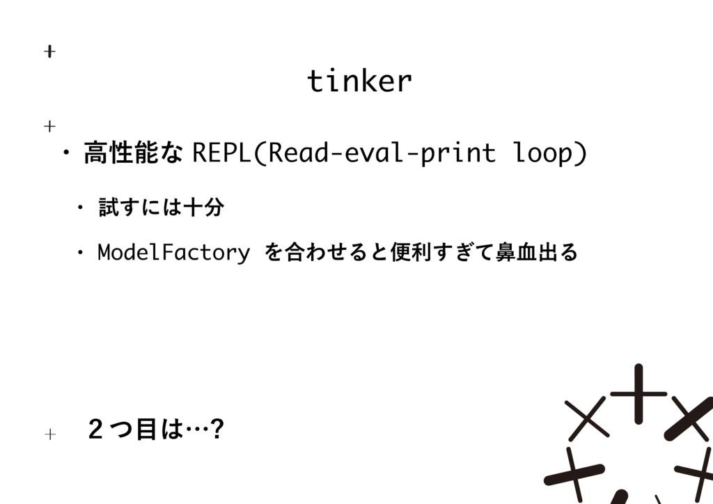 tinker w ߴੑͳREPL(Read-eval-print loop) w ࢼ͢ʹ...
