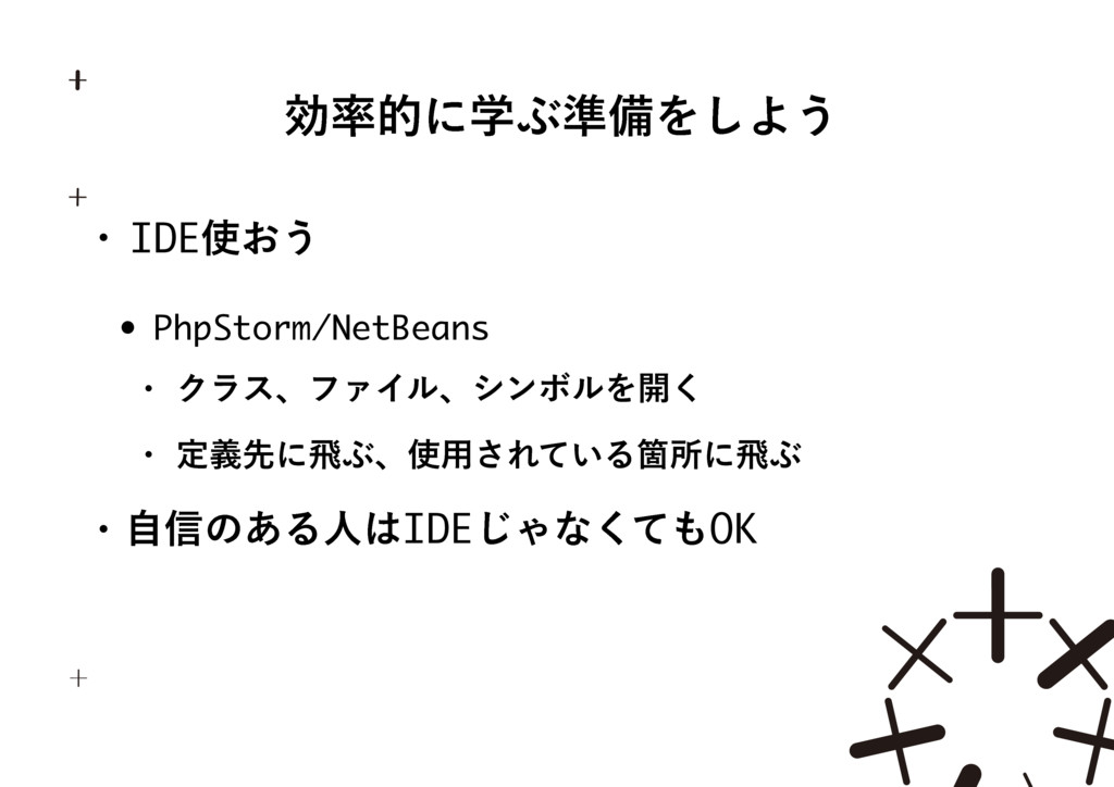 ޮతʹֶͿ४උΛ͠Α͏ w IDE͓͏ • PhpStorm/NetBeans w Ϋϥ...