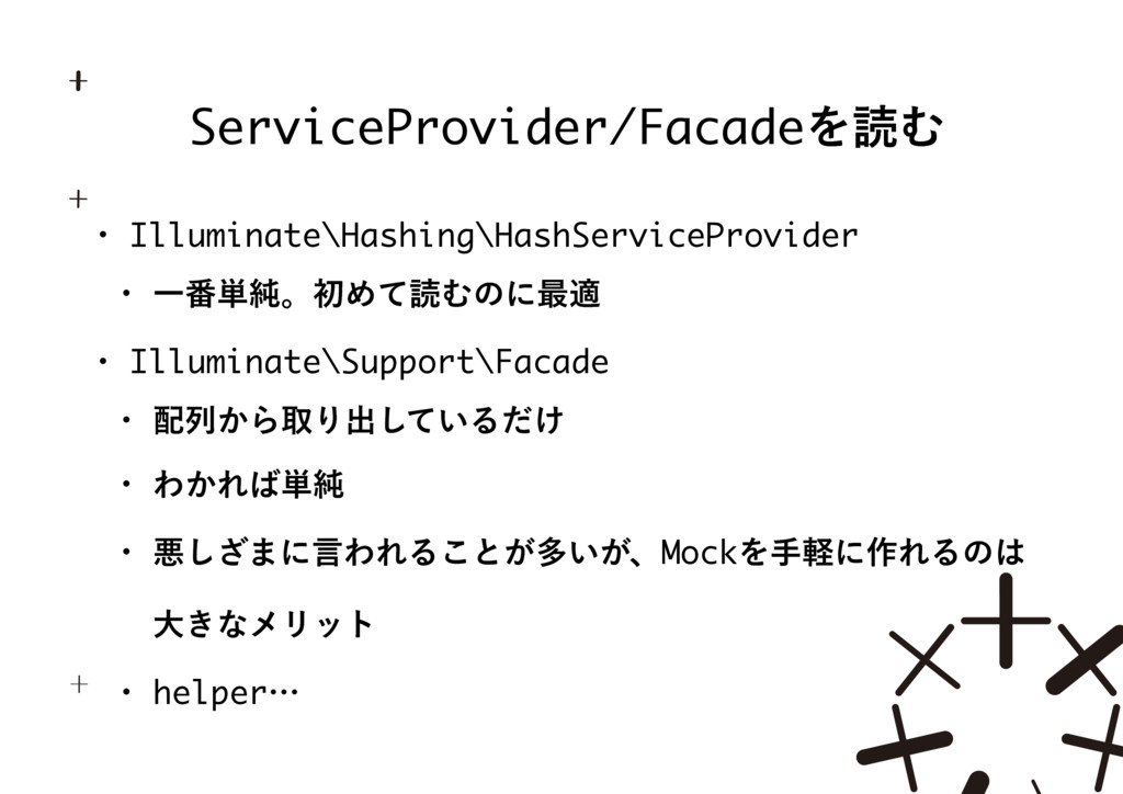 ServiceProvider/FacadeΛಡΉ w Illuminate\Hashing\...