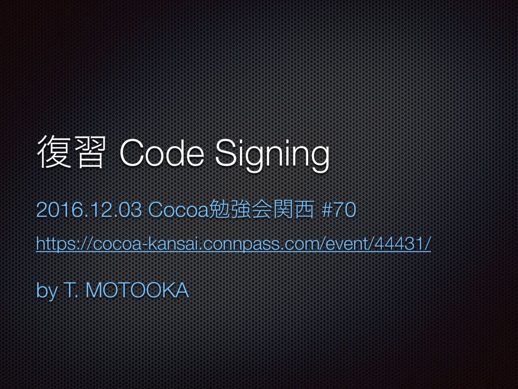 ෮श Code Signing 2016.12.03 Cocoaษڧձؔ #70 https...