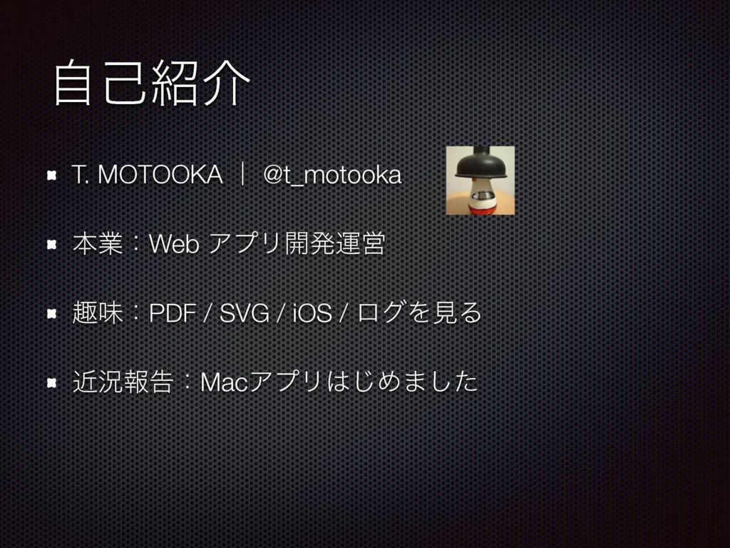 ࣗݾհ T. MOTOOKA ʛ @t_motooka ຊۀɿWeb ΞϓϦ։ൃӡӦ झຯɿ...