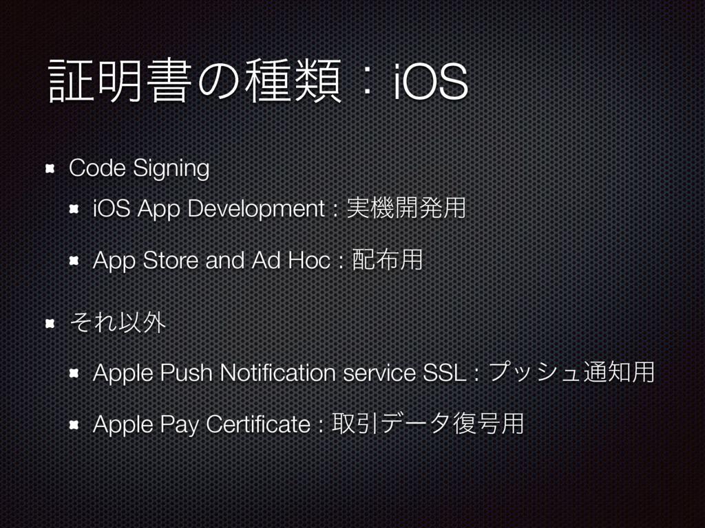 ূ໌ॻͷछྨɿiOS Code Signing iOS App Development : ࣮...