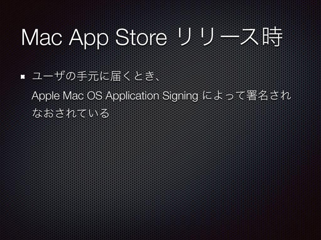 Mac App Store ϦϦʔε Ϣʔβͷखݩʹಧ͘ͱ͖ɺ Apple Mac OS ...
