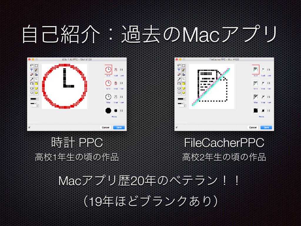 ࣗݾհɿաڈͷMacΞϓϦ ܭ PPC FileCacherPPC ߴߍ2ੜͷࠒͷ࡞ ...