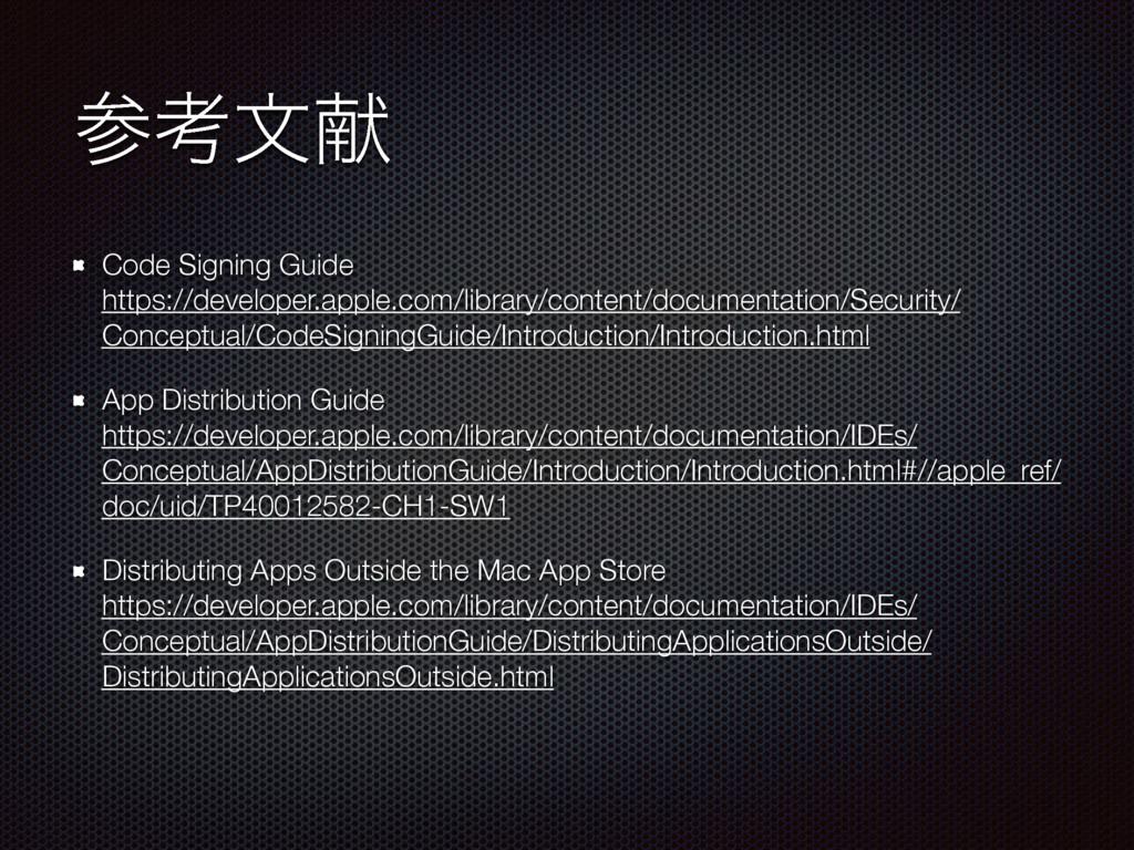ߟจݙ Code Signing Guide https://developer.appl...