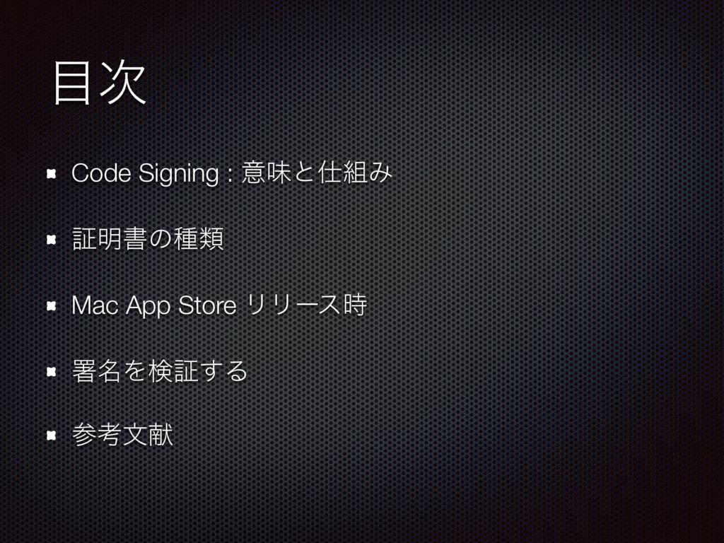  Code Signing : ҙຯͱΈ ূ໌ॻͷछྨ Mac App Store Ϧ...