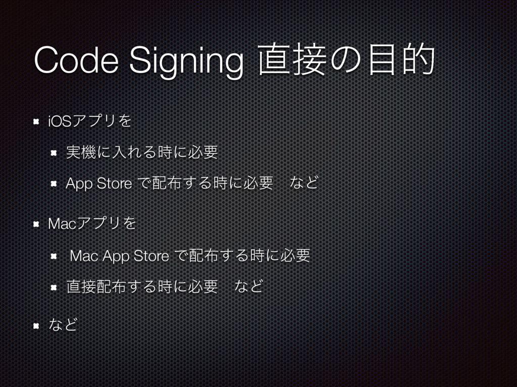 Code Signing ͷత iOSΞϓϦΛ ࣮ػʹೖΕΔʹඞཁ App Store...