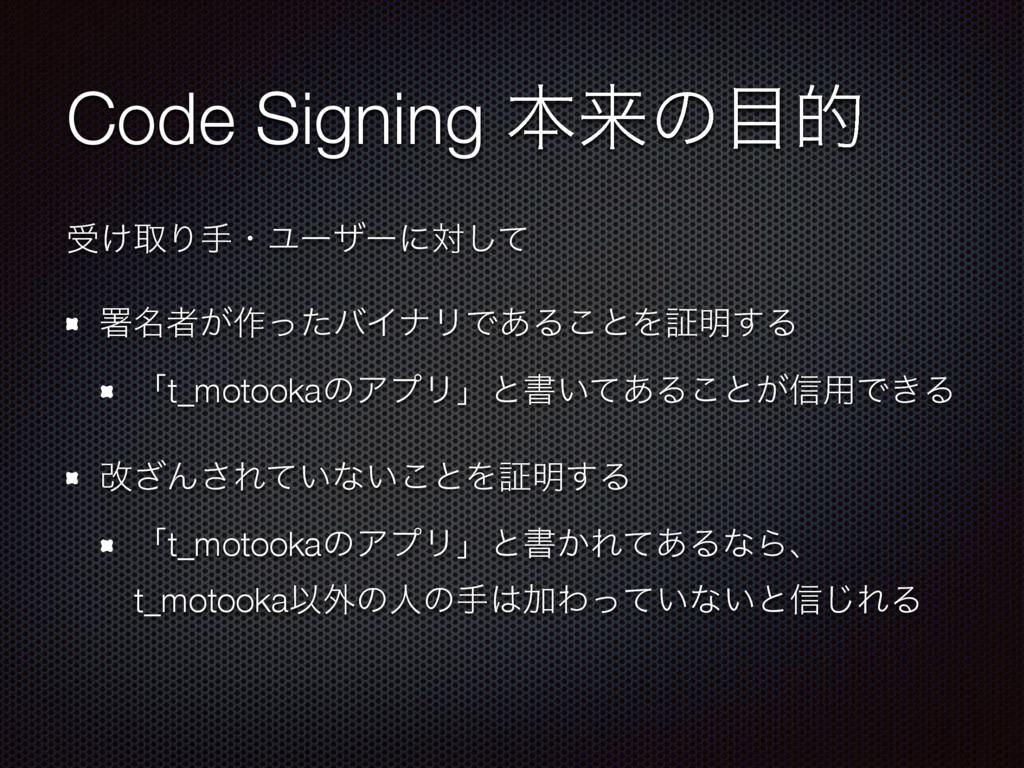 Code Signing ຊདྷͷత ड͚औΓखɾϢʔβʔʹରͯ͠ ॺ໊ऀ͕࡞ͬͨόΠφϦͰ͋...