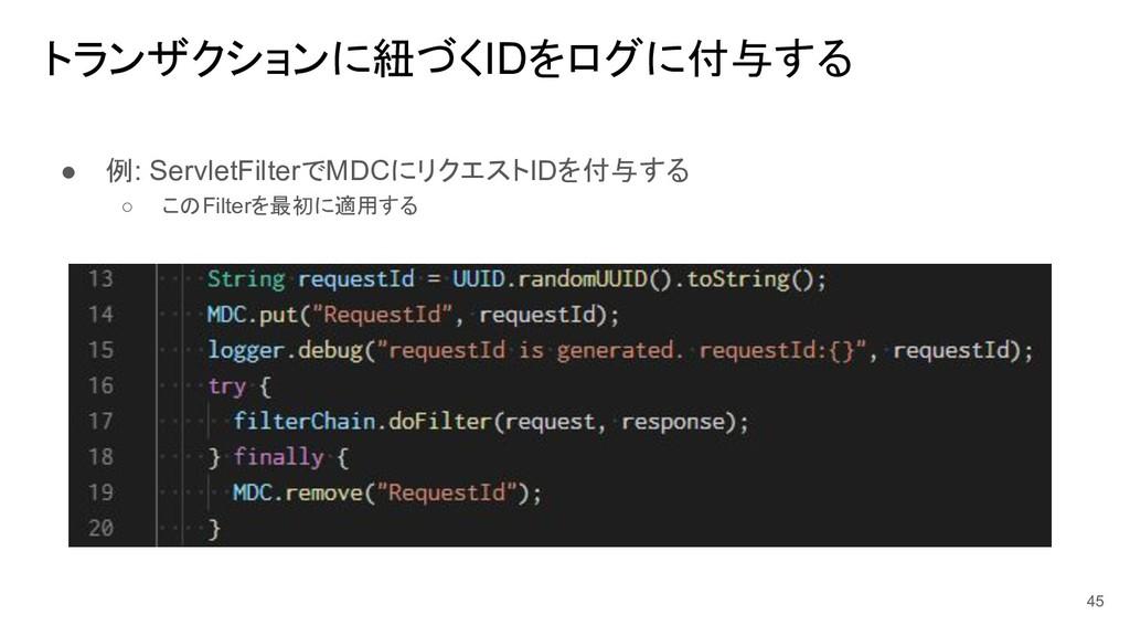 トランザクションに紐づくIDをログに付与する ● 例: ServletFilterでMDCにリ...