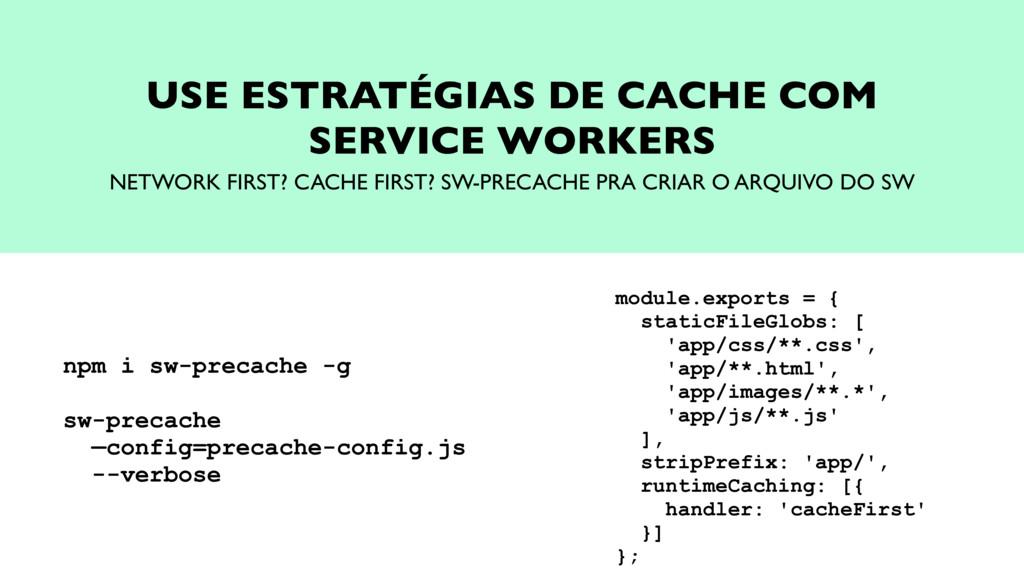 NETWORK FIRST? CACHE FIRST? SW-PRECACHE PRA CRI...