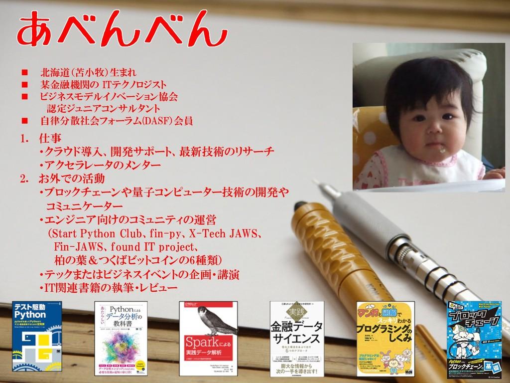 n 北海道(苫小牧)生まれ n 某金融機関の ITテクノロジスト n ビジネスモデルイノベーシ...