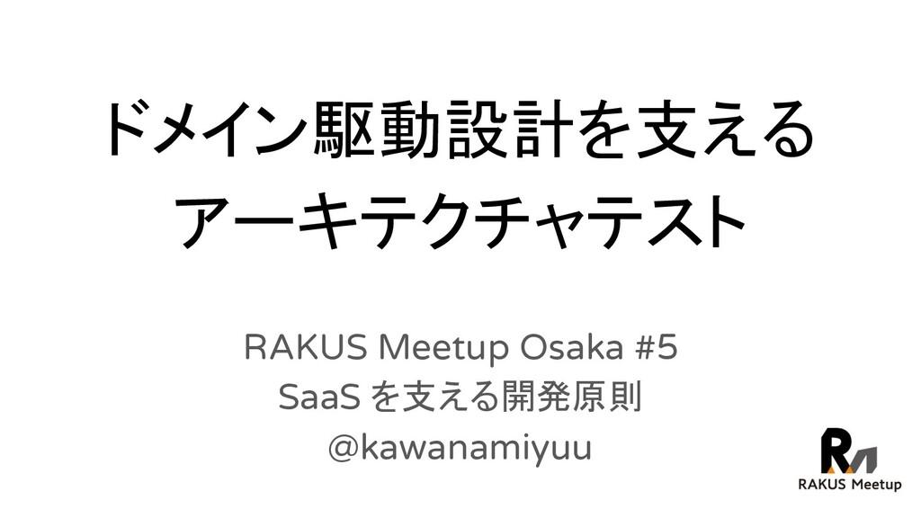 ドメイン駆動設計を支える アーキテクチャテスト RAKUS Meetup Osaka #5 S...