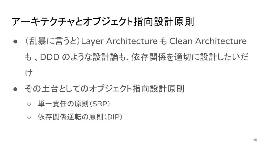 アーキテクチャとオブジェクト指向設計原則 ● (乱暴に言うと)Layer Architectu...