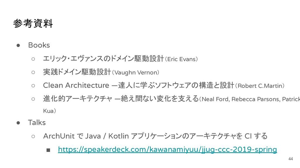 参考資料 ● Books ○ エリック・エヴァンスのドメイン駆動設計(Eric Evans) ...