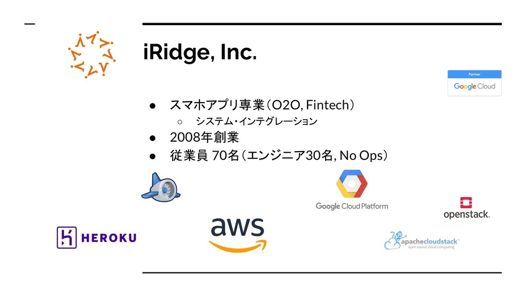 iRidge, Inc. ● スマホアプリ専業(O2O, Fintech) ○ システム・イン...