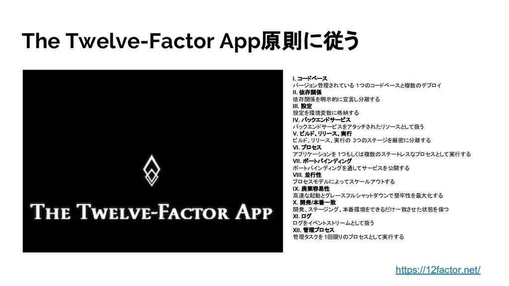 The Twelve-Factor App原則に従う https://12factor.net...