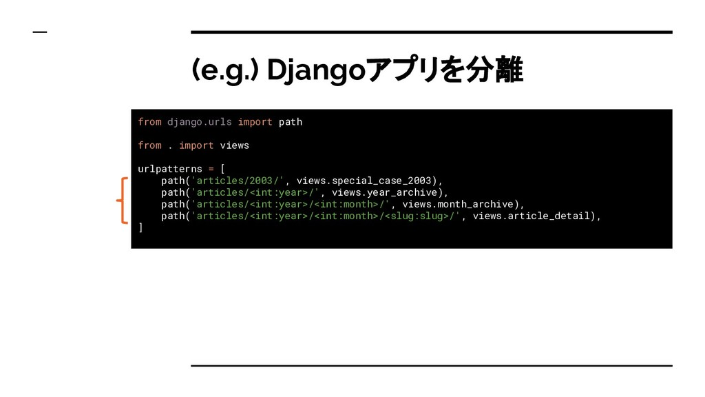 (e.g.) Djangoアプリを分離 from django.urls import pat...