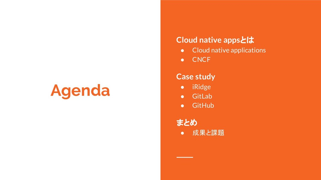 Agenda Cloud native appsと ● Cloud native applic...