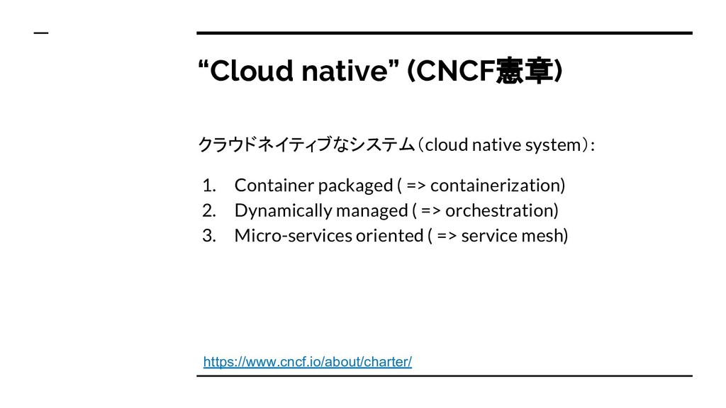 """""""Cloud native"""" (CNCF憲章) クラウドネイティブなシステム(cloud na..."""