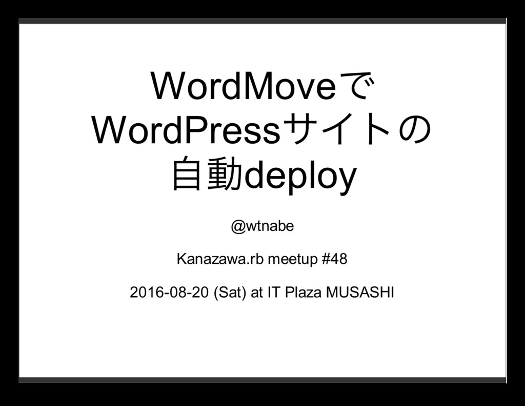 WordMoveで WordPressサイトの ⾃動deploy @wtnabe Kanaza...