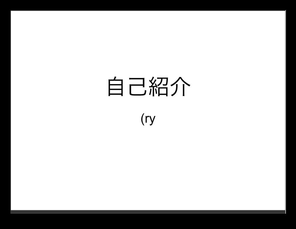 ⾃⼰紹介 (ry