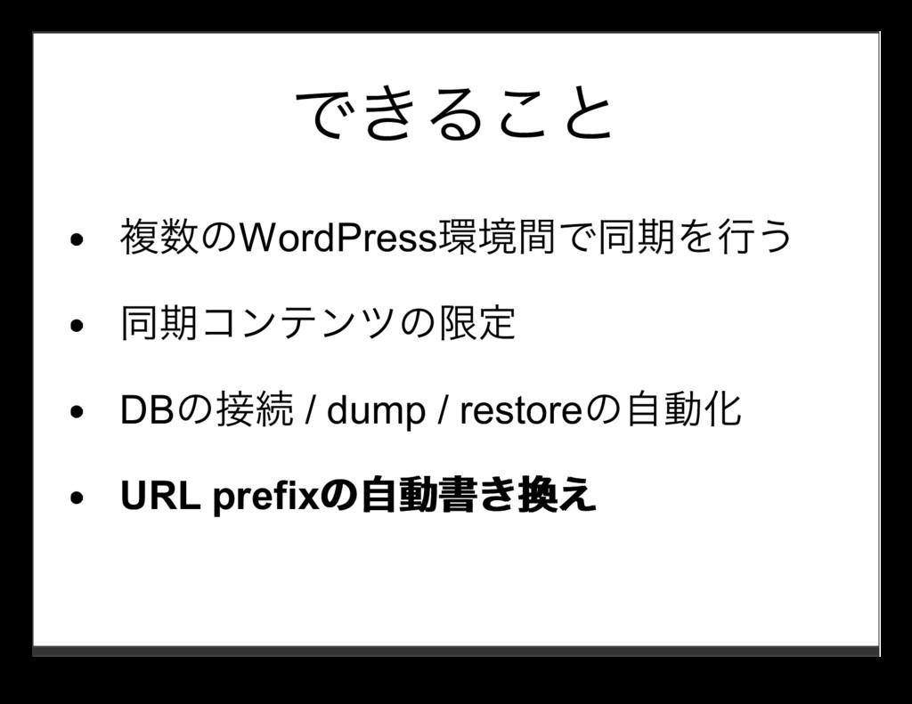 できること 複数のWordPress環境間で同期を⾏う 同期コンテンツの限定 DBの接続 / ...