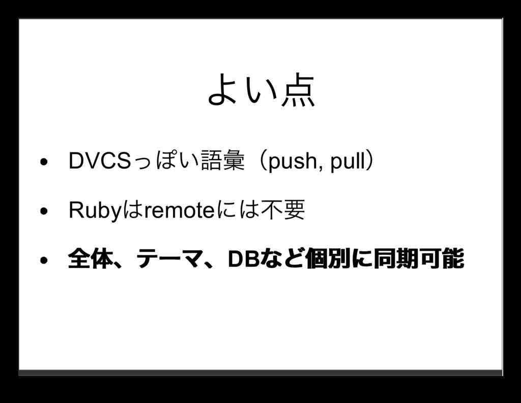 よい点 DVCSっぽい語彙(push, pull) Rubyはremoteには不要 全体、テー...