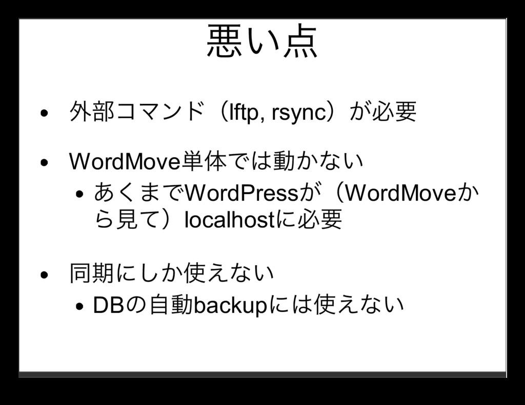 悪い点 外部コマンド(lftp, rsync)が必要 WordMove単体では動かない あくま...