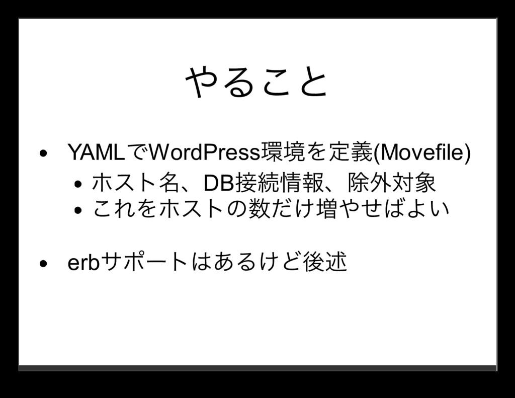 やること YAMLでWordPress環境を定義(Movefile) ホスト名、DB接続情報、...