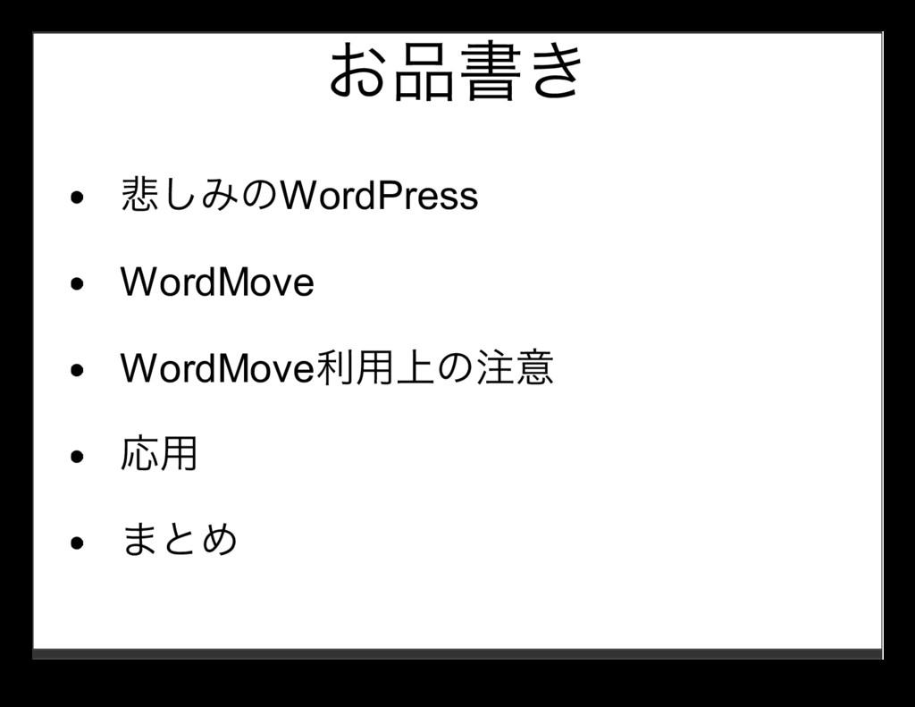 お品書き 悲しみのWordPress WordMove WordMove利⽤上の注意 応⽤ ま...