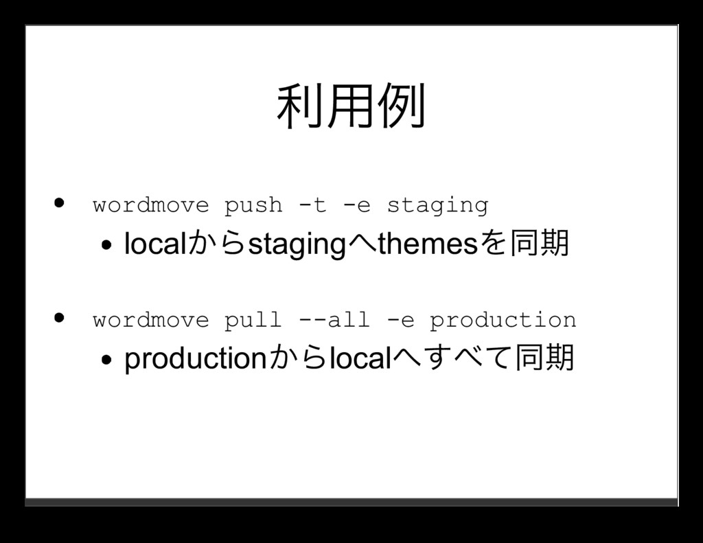 利⽤例 wordmove push -t -e staging localからstagingへ...
