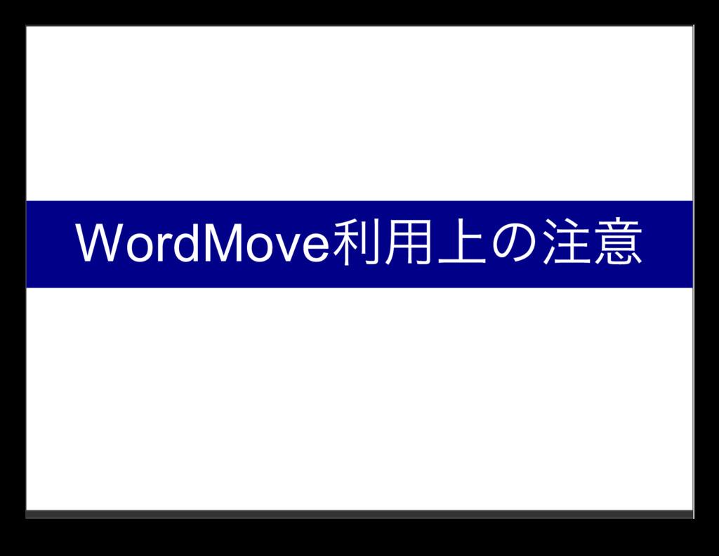 WordMove利⽤上の注意