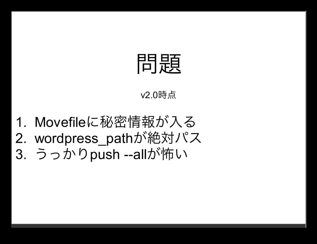 問題 v2.0時点 1. Movefileに秘密情報が⼊る 2. wordpress_path...
