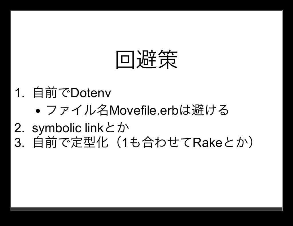 回避策 1. ⾃前でDotenv ファイル名Movefile.erbは避ける 2. symbo...