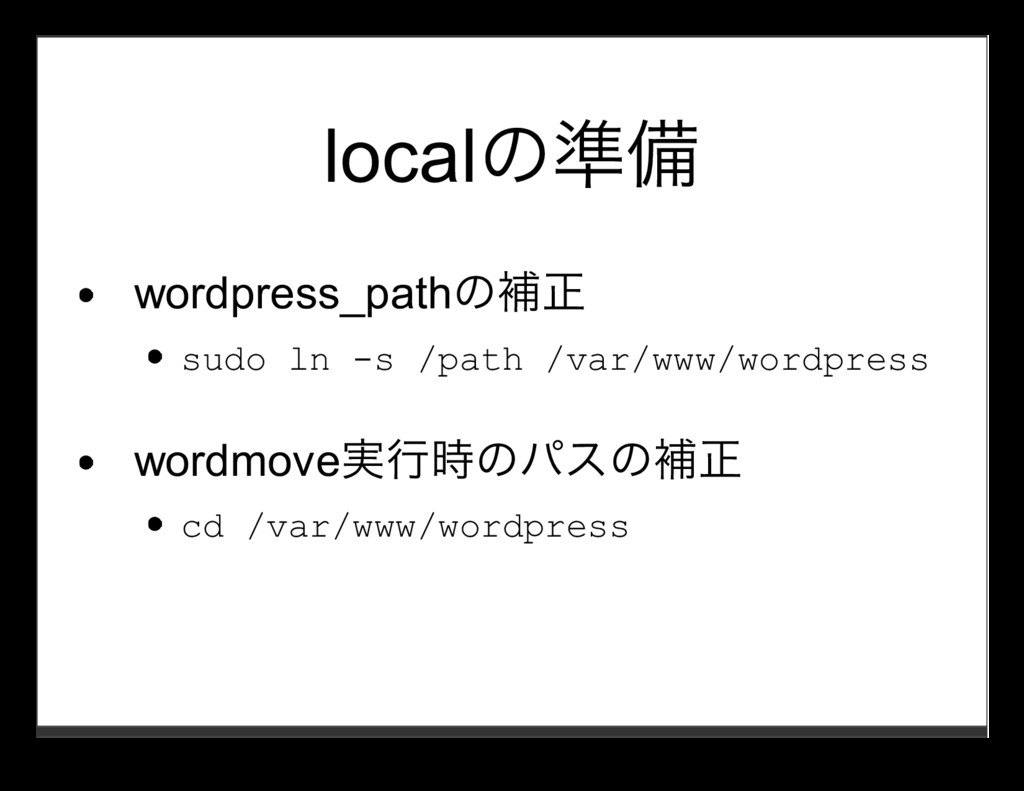 localの準備 wordpress_pathの補正 sudo ln -s /path /va...