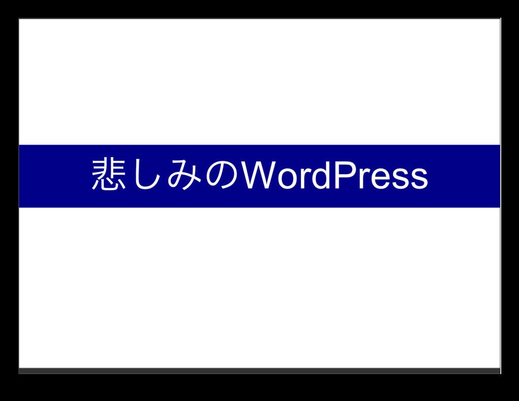 悲しみのWordPress