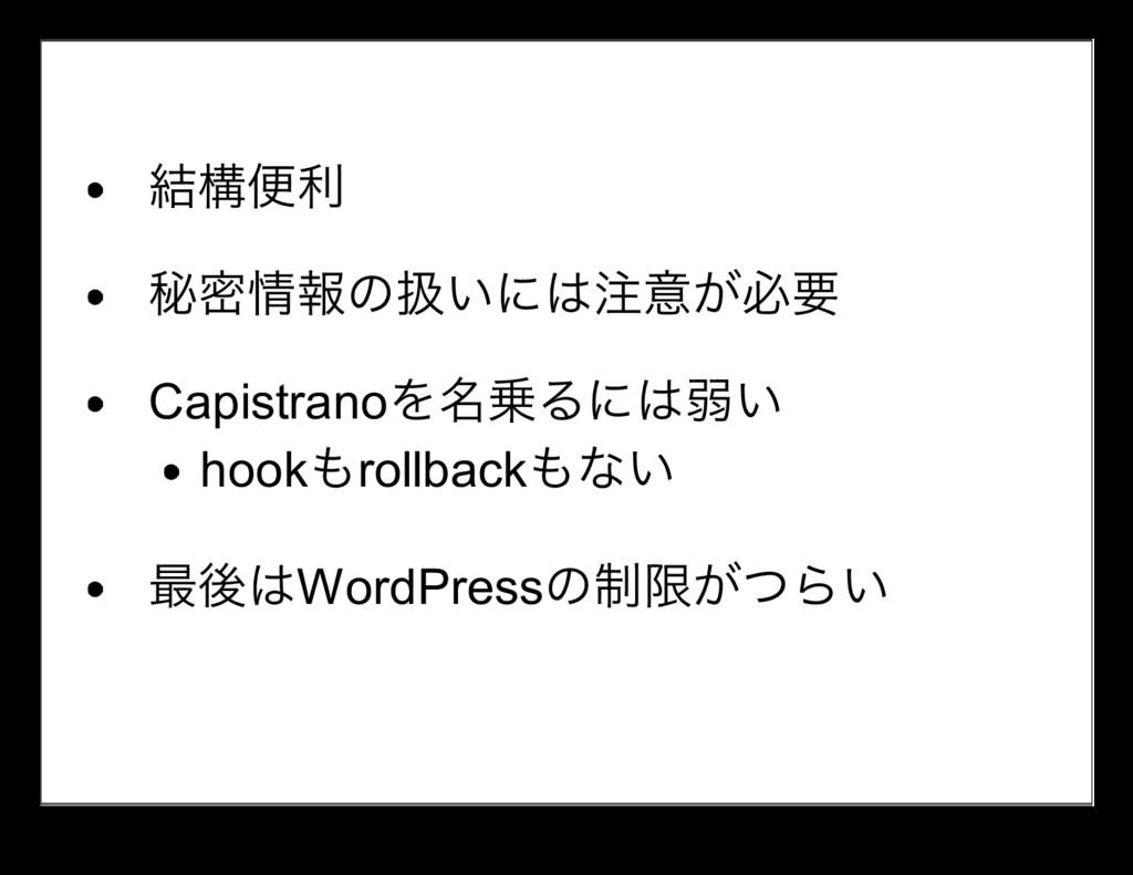 結構便利 秘密情報の扱いには注意が必要 Capistranoを名乗るには弱い hookもrol...