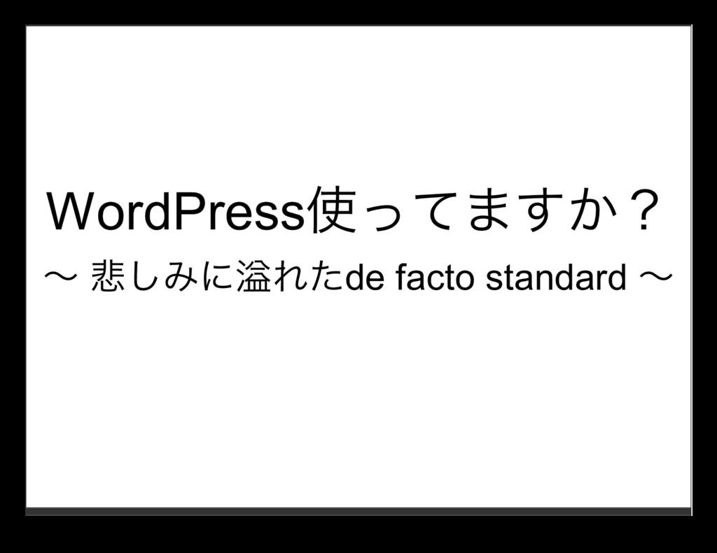 WordPress使ってますか? 〜 悲しみに溢れたde facto standard 〜