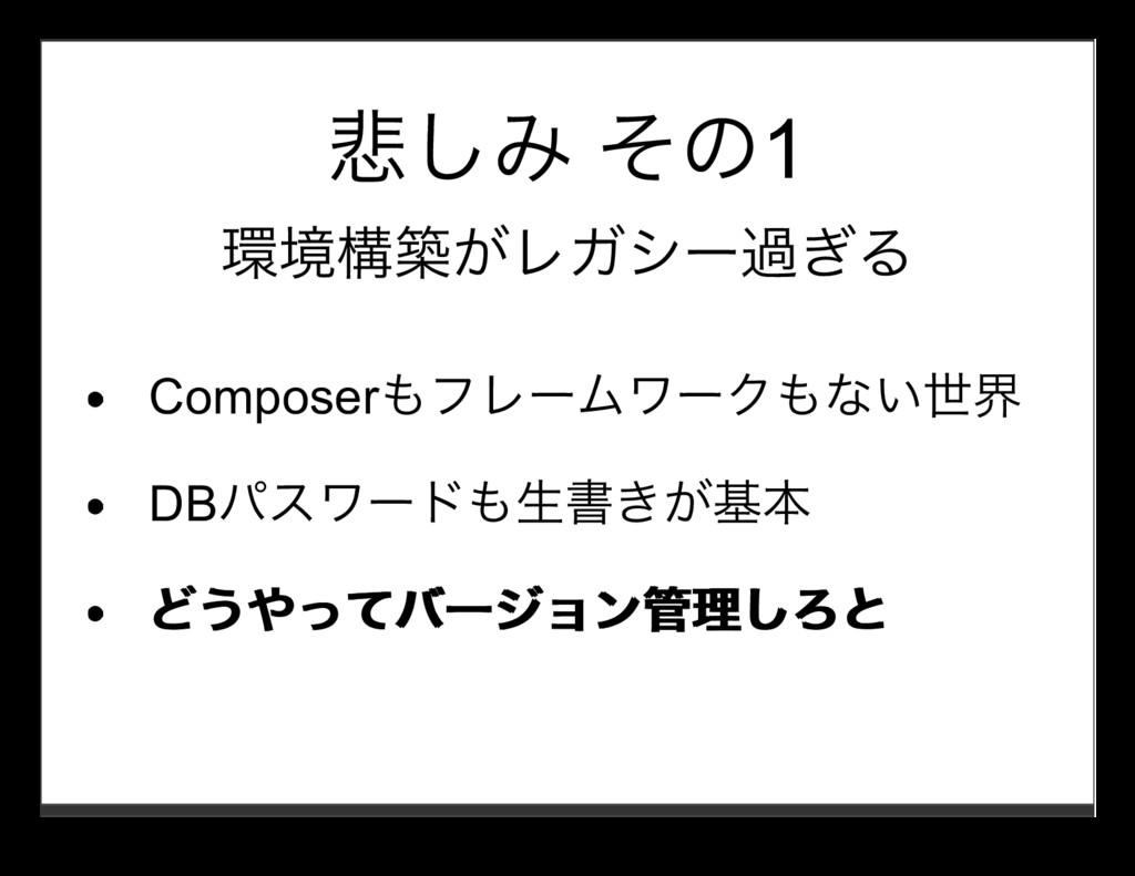 悲しみ その1 環境構築がレガシー過ぎる Composerもフレームワークもない世界 DBパス...