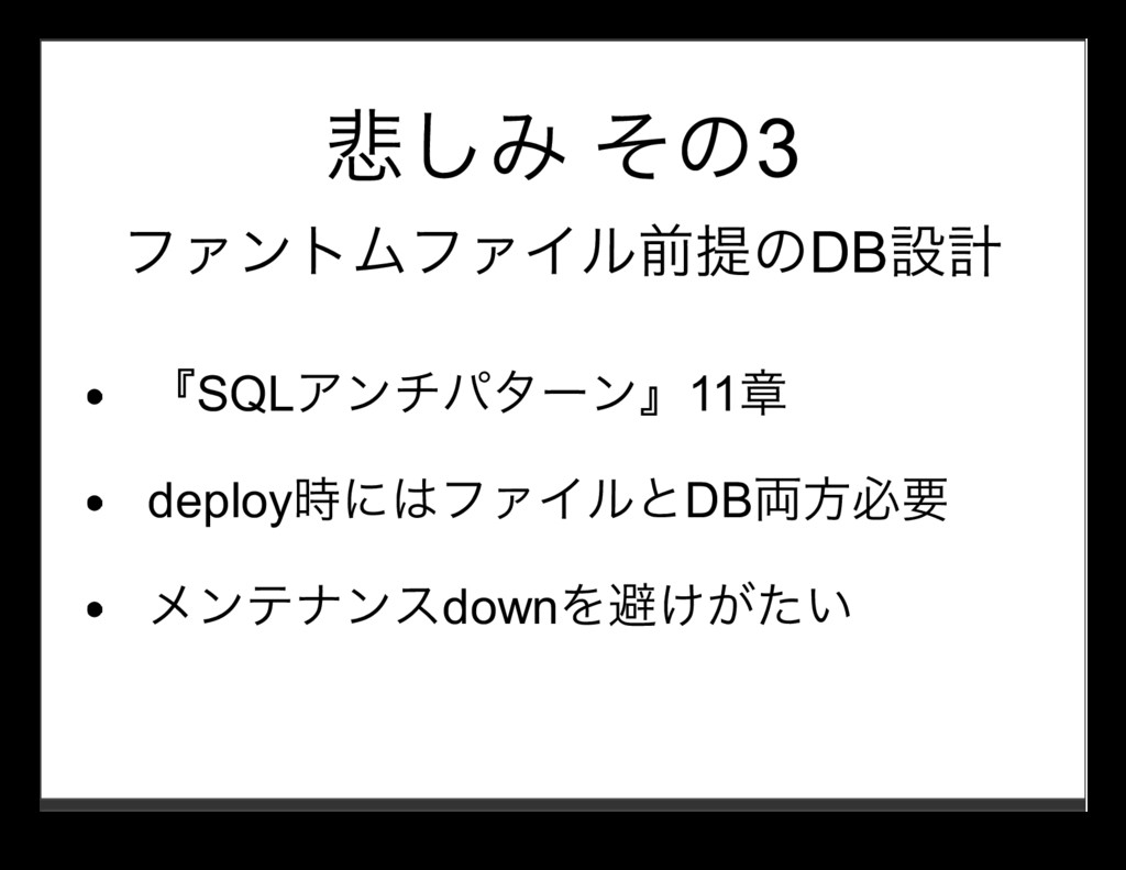 悲しみ その3 ファントムファイル前提のDB設計 『SQLアンチパターン』11章 deploy...