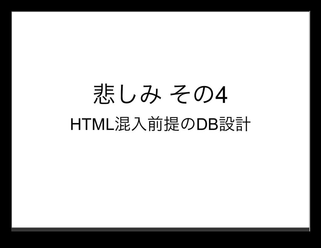 悲しみ その4 HTML混⼊前提のDB設計