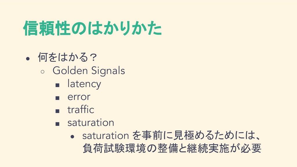 信頼性のはかりかた ● 何をはかる? ○ Golden Signals ■ latency ■...