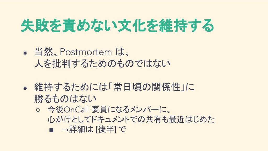 失敗を責めない文化を維持する ● 当然、Postmortem は、 人を批判するためのものでは...