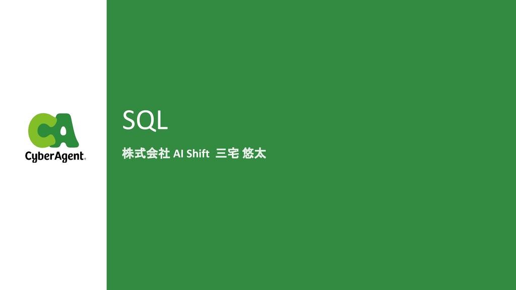 SQL 株式会社 AI Shift 三宅 悠太