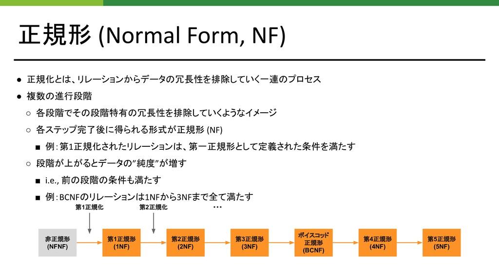 正規形 (Normal Form, NF) ● 正規化とは、リレーションからデータの冗長性を排...