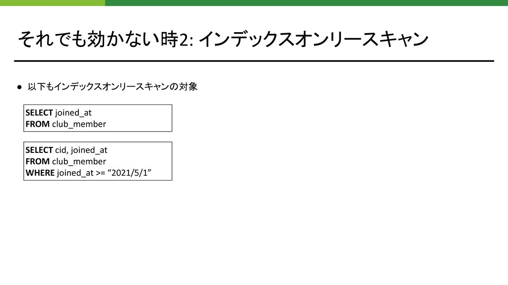 SELECT joined_at FROM club_member ● 以下もインデックスオン...