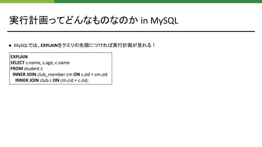 実行計画ってどんなものなのか in MySQL ● MySQLでは、EXPLAINをクエリの先...