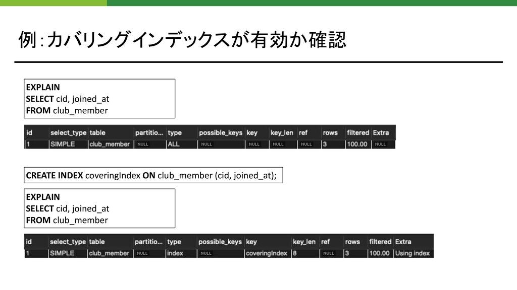 例:カバリングインデックスが有効か確認 EXPLAIN SELECT cid, joined_...