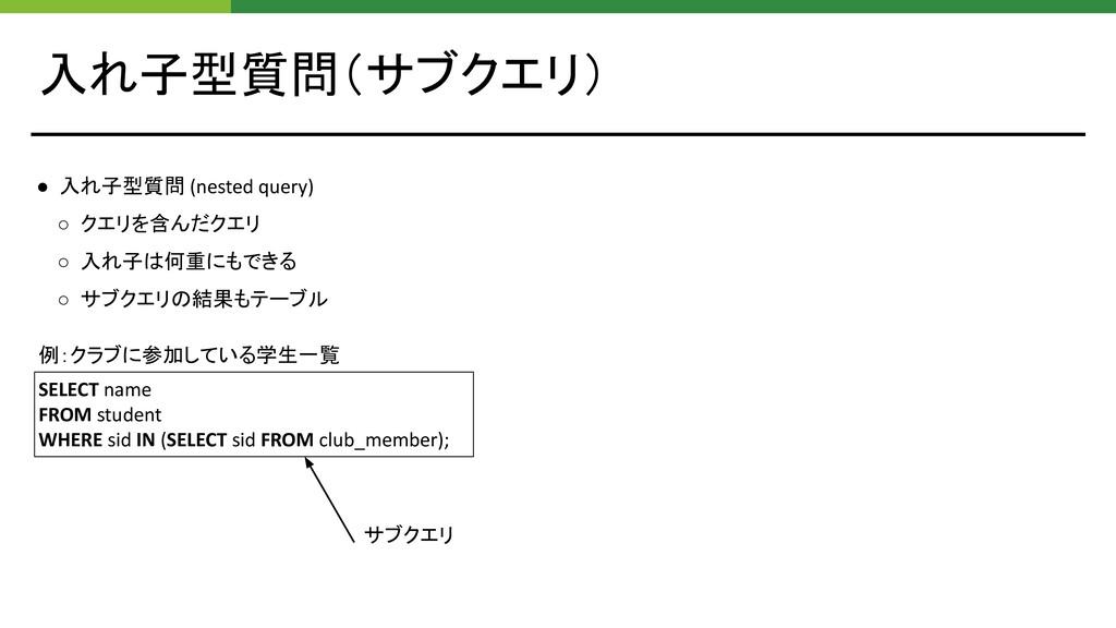 入れ子型質問(サブクエリ) ● 入れ子型質問 (nested query) ○ クエリを含んだ...