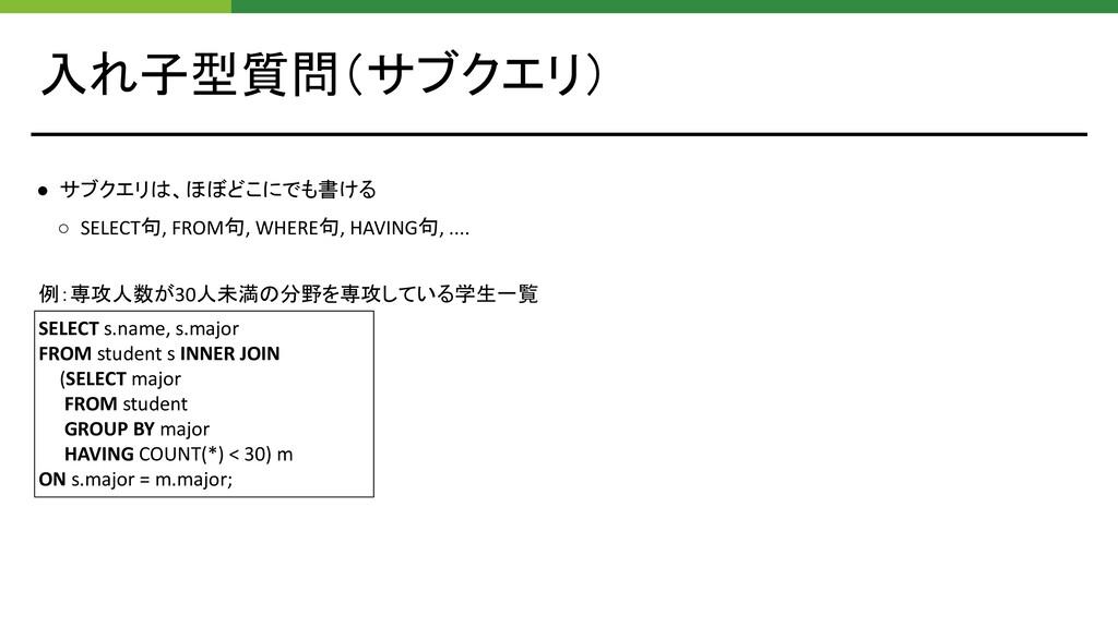 入れ子型質問(サブクエリ) SELECT s.name, s.major FROM stude...